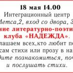 _11_05_2013_надежда клуб copy