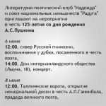 215-лет со дня рождения А.С.Пушкина