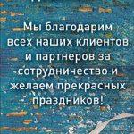ParnuPM_93x381_151216.indd